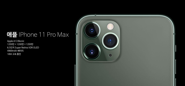아이폰11 프로 맥스
